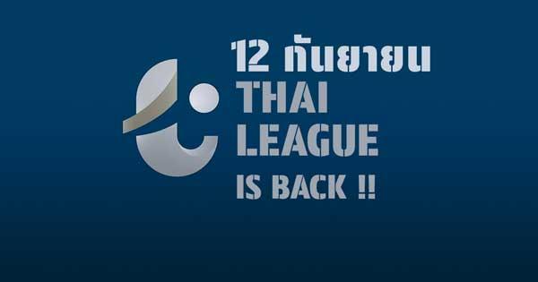 ฟุตบอลไทยลีก จะกลับมาเริ่มเตะในวันเสาร์ที่ 12 กันยายนนี้